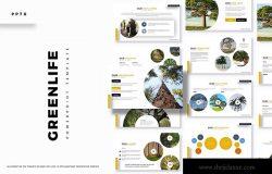 园林景观设计PPT幻灯片模板下载 Greenlife – Powerpoint Template