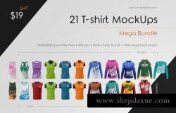 多用途运动印花T恤样机shirt MockUps