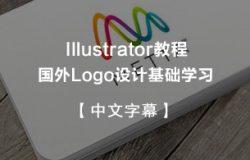 illustrator教程-国外logo基础学习