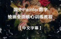 国外Painter数字手绘全面核心训练视频教程
