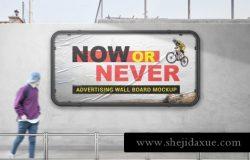 高品质的少见稀有户外广告牌设计VI样机展示advertising-wall