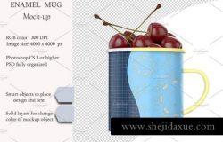 搪瓷杯子外观设计样机PSD mockup