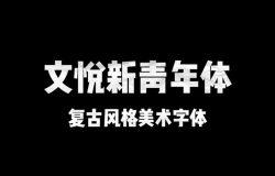 文悦新青年体 [字库][含下载