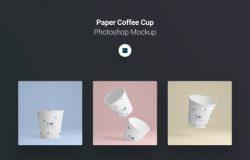 逼真质感的高品质时尚高端房地产纸杯paper-coffee-cup-photoshop