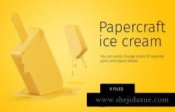 时尚高端个性可爱的纸质冰淇淋雪糕VI样机papercraft-icecream