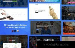 55适用于Web Ver-02的英雄标题banner海报设计模板集合-PSD,SKETHC,XD