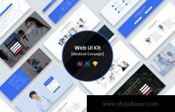医疗类网站UI模板下载