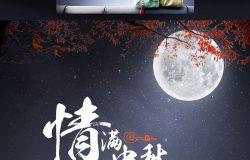 传统节日八月中秋节佳节月饼节Mid-autumn Festival