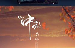 传统八月节日中秋节佳节月饼节PSDMid-autumn Festival