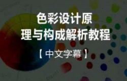 色彩设计原理与构成解析教程 (中文字幕)