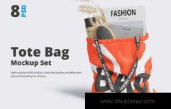 帆布袋手机袋购物袋拎袋包装展示效果图VI智能贴图PS样机素材