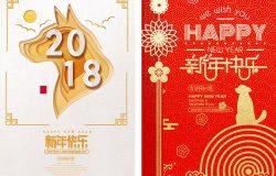 2018高品质新春春节PSD海报 Happy New Year #010903