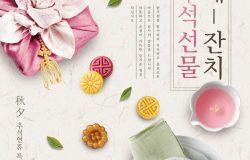 10款韩国优雅的中秋节广告海报模板