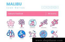 60个日本樱花节图标合集 Sakura Festival Icons | Malibu Serie