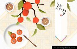 中国传统节日中秋佳节月亮节日团圆矢量卡通海报插图设计素材Mid