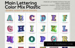 大帐篷灯泡装饰金属字体场景模板10 Marquee Light Bulbs Chaos 10 – Color Mix Lettering