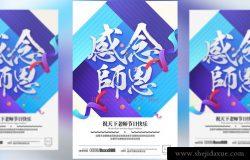 【感念师恩】教师节海报模板/活动展板/宣传单PSD模版素材