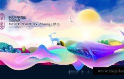 【我们不争湖山 只归自然】精美艺术房地产海报商业地产广告素材