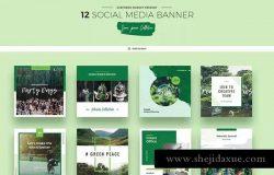 环保色社交媒体广告Banner设计模板 Green Peace Social Media Designs
