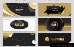 【高端黑金风格】黑色星期五外贸电商促销活动海报PSD模版