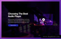 音频播放器banner海报着陆页设计模板audio-player-hero-header