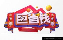 """""""巨省钱""""3D立体C4D工程文件模型艺术字体PSD设计素材"""