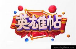 """""""英雄帖""""3D立体C4D工程文件模型艺术字体PSD设计素材"""