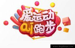 """""""爱运动 ai跑步""""3D立体C4D工程文件模型艺术字体PSD设计素材"""