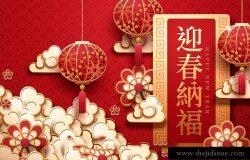 【迎春纳福】2019猪年农历新年复古传统迎新纸艺金边元素高清背景素材
