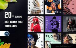20+时尚主题Instagram文章贴图设计模板