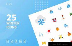 25枚冬天主题扁平设计风格矢量图标