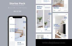 时尚高端简约ADL社交媒体Instagramadl-stories-pack