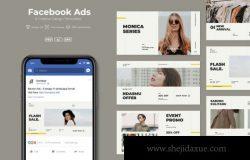 时尚简约流行风格的高品质社交媒体adl-facebook-ads