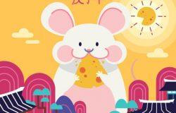 春节新年韩式2020年卡通可爱吃奶酪的鼠年海报模板
