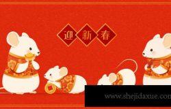 红色拜年春节新年韩式2020年卡通可爱风格鼠年海报模板