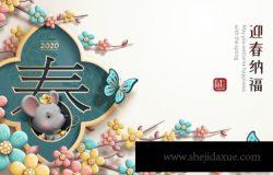 春节新年韩式2020年剪纸腊梅风格鼠年海报模板