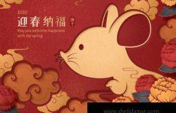 红色大气祥云鼠年海报模板