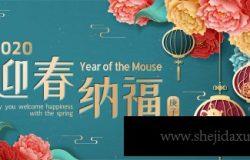 春节新年韩式2020年中国风牡丹花鼠年海报模板