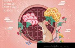 粉色鼠年花朵中国风海报素材