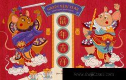 春节新年韩式2020年吉祥的对联鼠年海报模板