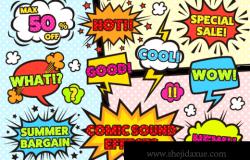 日式卡通对话框闪电对话框动漫矢量对话框