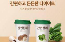 酸菜果蔬酸奶喝蔬菜代餐粉包装展示样机