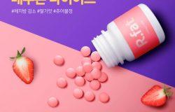 草莓口味维生素保健品药盒保障展示样机