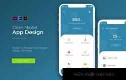 CleanMaster 手机清理工具UI kits(Ai,XD,PSD)