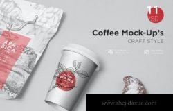 高品质高端品牌烘焙面包店羊角PSD咖啡豆模型