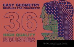 时尚简约个性的procreate几何图形笔刷大集合