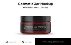 化妆品罐子包装正视图展示设计样机模板