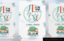 【升学宴】教师节海报模板/活动展板/宣传单PSD模版素材