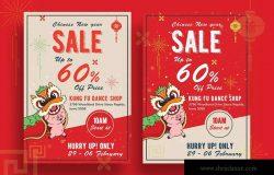 中国风新年主题促销活动海报传单设计模板V8 Chinese New Year Party Flyer-08
