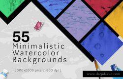 55个时尚简约多用途水彩背景底纹纹理集合